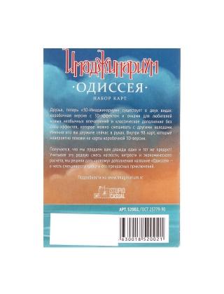 Настольная игра Дополнительный набор Имаджинариум Одиссея