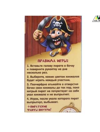 Настольная игра Хитрый Джек дорожная версия