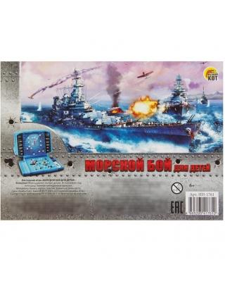 Морской бой настольная игра для детей два отдельных поля