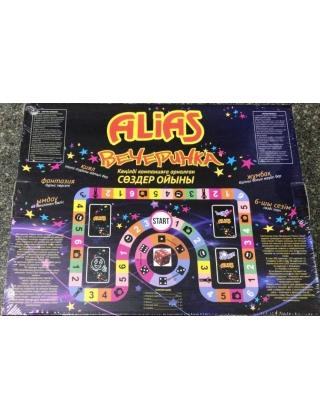 Настольная игра Alias Скажи иначе полная версия на казахском языке