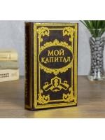 Книга сейф Мой капитал Кожзам