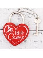 Свадебный замок с ключиком Ты+Я=Семья красный