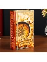 Книга сейф Мечтай живи и путешествуй кожзам