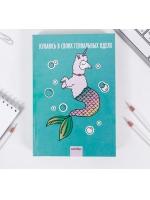 Ежедневник Скетчбук Купаюсь в гениальных идеях А5 180 листов 20 х 13 см