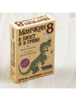 Настольная игра Манчкин 8 В хвост и в гриву