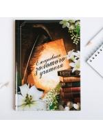 Ежедневник Ежедневник золотого учителя формат А5 80 листов