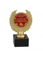 Кубок малый Золотой учитель