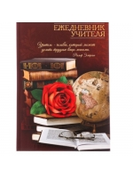 Ежедневник учителя твёрдая обложка А5 160 листов