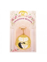Медаль С днем свадьбы и с годовщиной свадьбы на подложке на ленте