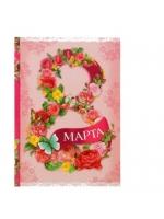 Мини ежедневник 8 Марта 80 листов А5