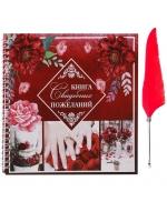 Книга свадебных пожеланий с пером Марсала 21 х 21 см