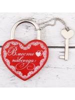Свадебный замок с ключом Вместе навсегда красный в ассортименте