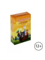 Настольная игра Дополнительный набор Имаджинариум Пандора