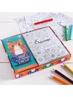 Набор 3 в 1 Для полного счастья раскраска антистресс карандаши 6 шт и чай чёрный
