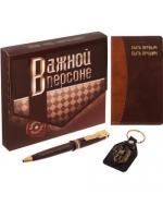 Набор 3 в 1 Подарочный Важной персоне записная книжка брелок и ручка