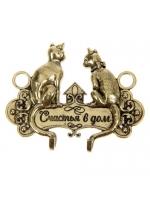 Ключница металлическая Счастья в дом кошки