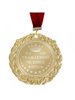 Медаль с лазерной гравировкой Комплимент Уважаемый человек, Мастер своего дела, Любитель пива
