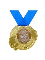 Медаль с лазерной гравировкой Самый лучший кадровик на свете, Лучший архитектор, Лучший строитель, Лучший врач, Самый лучший учитель