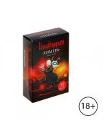 Настольная игра Дополнительный набор Имаджинариум Химера