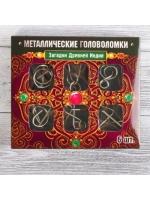 Металлические головоломки Загадки Древней Индии набор 6 штук