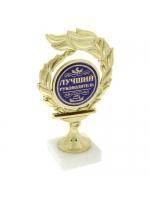 Кубок Лучший руководитель с пламенем