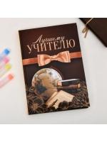 Ежедневник  учителя Лучшему учителю А5 7БЦ 160 листов