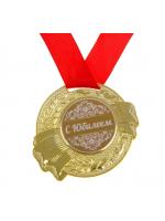 Медаль С юбилеем (30-80)