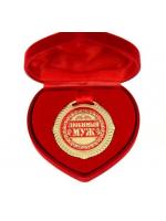 Медаль Любимый муж в коробочке сердечко