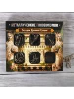 Металлические головоломки Загадки Древней Греции набор 6 штук