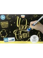 Рисуем светом планшет А3