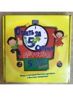 Настольная игра детская Ответь за 5 секунд 354 карты
