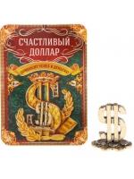 Кошельковый талисман Счастливый доллар знак
