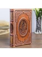 Книга сейф 1828 искусственная кожа