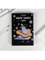 Ежедневник Скетчбук Naden shapku I risuy А5 180 листов 20 х 13 см