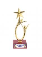 Кубок фигура наградной Лучший папа люди со звездой 18 см × 6 см × 6 см