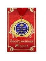 Медаль на открытке Золотой дедушка