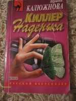 Книга «Киллер Наденька» И.Колюжнова БУ