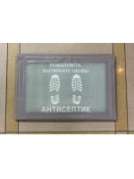 Дезинфицирующий коврик для дезинфекции обуви дезбарьер 50 x 70 см