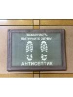 Дезинфицирующий коврик для дезинфекции обуви дезбарьер 60 x 40 см